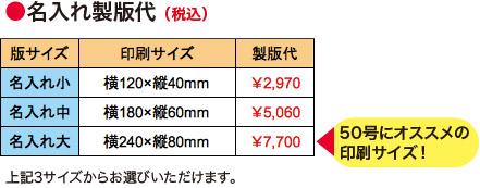 名入れ製版代<名入れ大>横240×縦80mm(50号にオススメの印刷サイズ!)