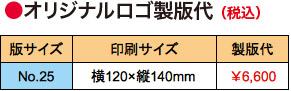 オリジナルロゴ製版代<No.25>横120×縦140mm