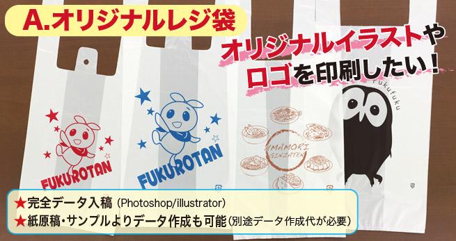 A.オリジナルレジ袋 オリジナルイラストやロゴを印刷したい!