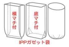 パン用IPPガゼット袋
