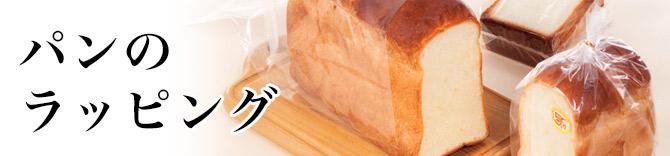 パンのラッピング