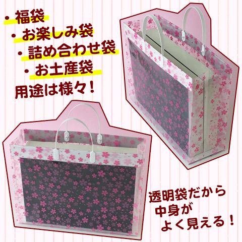 アソートバッグ桜柄(横型)