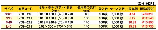 レジ袋Aスタイル 価格表