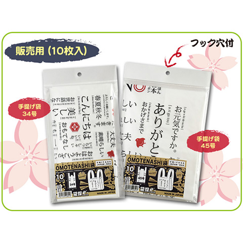 OMOTENASHI袋ジャパン