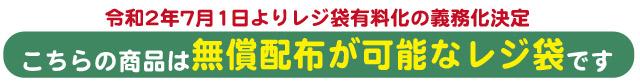 令和2年7月1日よりレジ袋有料化の義務化決定。こちらの商品は無償配布が可能なレジ袋です。
