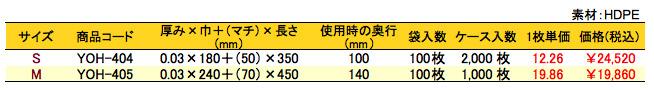 レジ袋 ハロウィン 価格表(ケース販売)