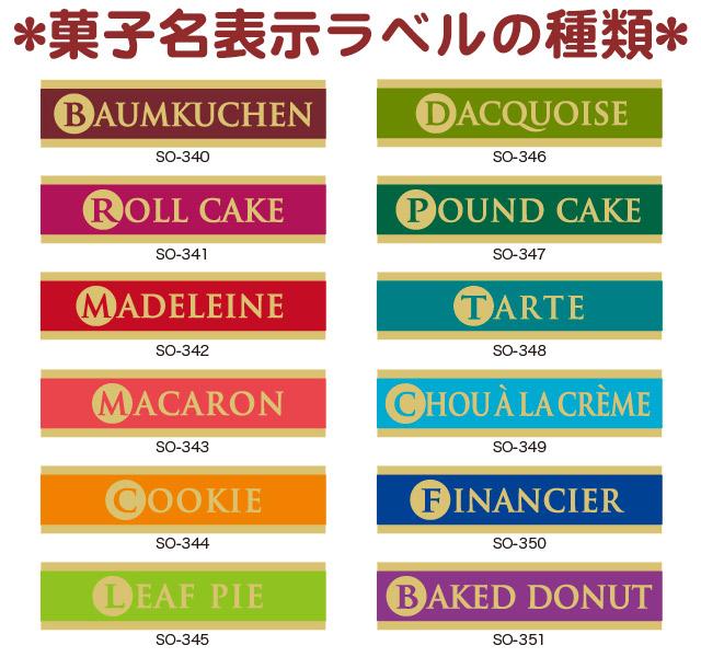 シール 菓子名表示ラベル