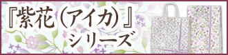 「紫花(アイカ)」シリーズ