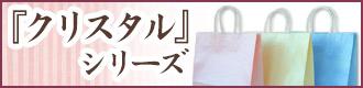 クリスタル紙袋