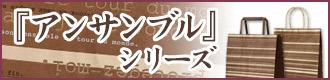 「アンサンブル」シリーズ