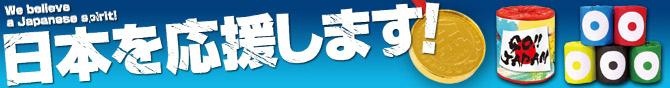 日本を応援します!トイレットペーパーとティッシュペーパー