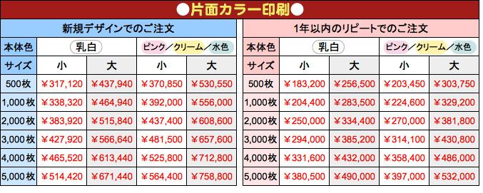 価格表(片面カラー印刷)