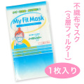不織布3層マスク1枚入り マイフィットマスク販促用 (100袋入)