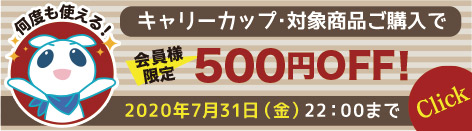 キャリーカップ・対象商品ご購入で500円OFF