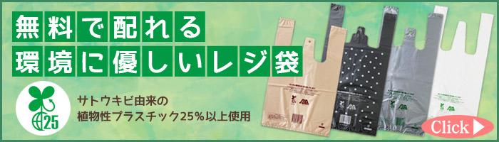 無料で配れる環境に優しいレジ袋
