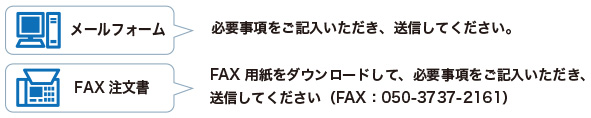 STEP01メールフォーム・FAX注文