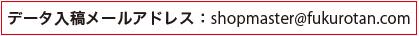 STEP03データ入稿メールアドレス