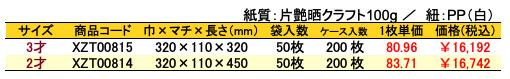 ストレートバッグ ブロッサム 価格表(ケース販売)