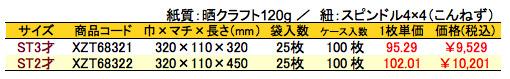 ストレートバッグ 小粋 価格表(ケース販売)