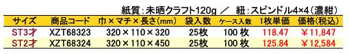 ストレートバッグ みすみ 価格表(ケース販売)