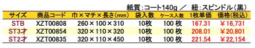 ストレートバッグ プリティ紺 価格表(ケース販売)