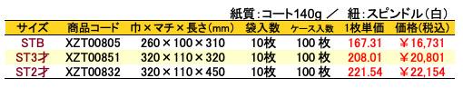 ストレートバッグ プリティ白 価格表(ケース販売)