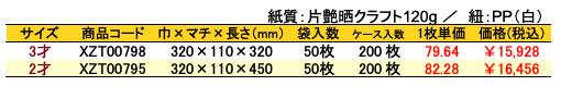 ストレートバッグ 白無地 価格表(ケース販売)