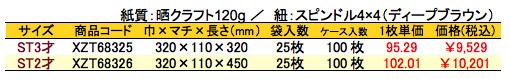 ストレートバッグ わび茶 価格表(ケース販売)