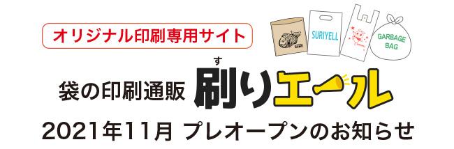 袋の印刷通販「刷りエール」2021年11月プレオープン