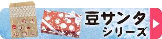 クリスマス用豆サンタシリーズ