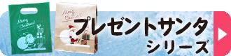 クリスマス用プレゼントサンタシリーズ