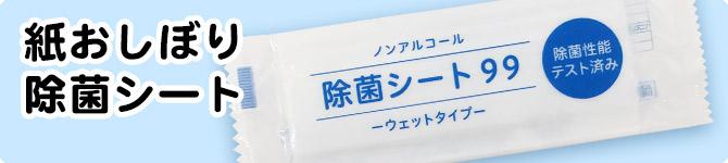 紙おしぼり・除菌シート