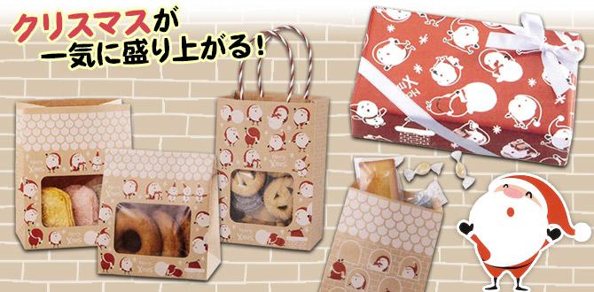 豆サンタシリーズ クリスマスが一気に盛り上がる!