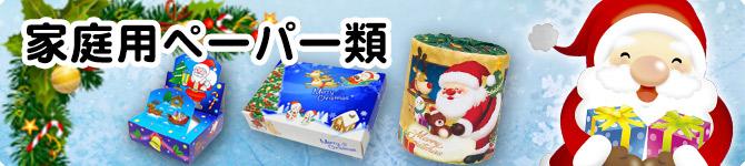 クリスマス用家庭用ペーパー類