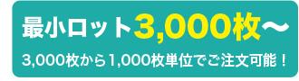 最小ロット3,000枚〜