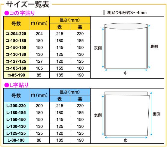 耐油平袋のサイズ(コの字貼り・L字貼り)