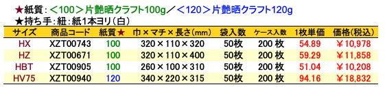手提袋_クリスタルブルー 価格表(ケース販売)
