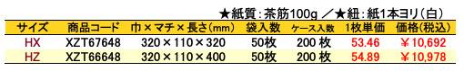 手提袋 フランセ 価格表(ケース販売)