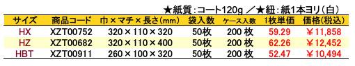 手提袋_ハニーベアー 価格表(ケース販売)