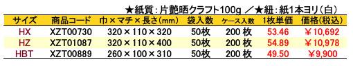 手提袋_風雅ブルー 価格表(ケース販売)