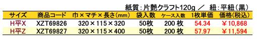 手提袋 ジャパン 価格表(ケース販売)