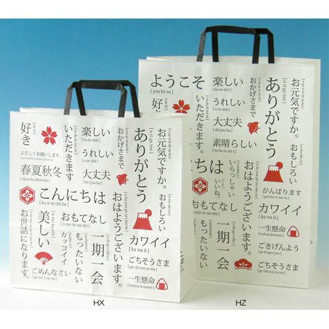 手提袋 ジャパン集合