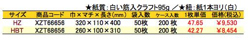 手提袋 マルチストライプカジュアル 価格表(ケース販売)