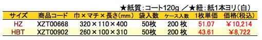 手提袋_パピー 価格表(ケース販売)