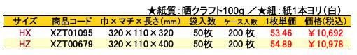 手提袋_ロマンブルー 価格表(ケース販売)