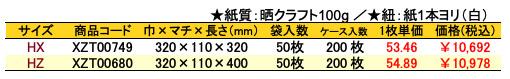 手提袋_ロマンピンク 価格表(ケース販売)
