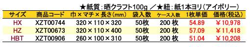 手提袋_ルミエール 価格表(ケース販売)