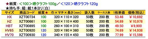 手提げ紙袋 シボリ 価格表(ケース販売)