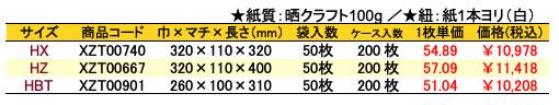 手提袋_ソフィア 価格表(ケース販売)