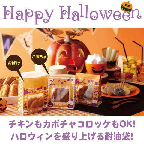 ウィンドウバッグ ハロウィンかぼちゃ&ハロウィンおばけ